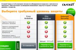Бесплатный антивирус Avast не отличается высоким качеством