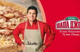 Доставка американской пиццы с толстым тестом «Папа Джонс»