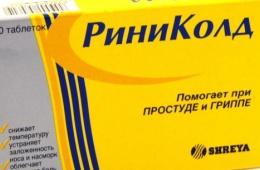 Эффективное средство от простуды