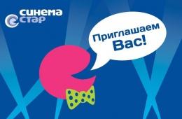 «Синема Стар» в Ростове-на-Дону