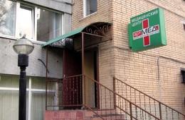 Клиника «Арт Мед»