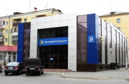 «Русский Стандарт»: стандарт качества услуг