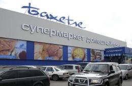 Супермаркет Бахетле