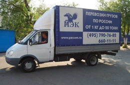 Транспортная компания «ПЭК»