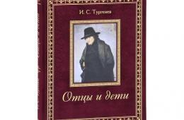 Книга о внутренних противоречиях