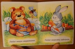 Учит ребенка познавать мир