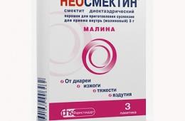 Эффективен при диарее
