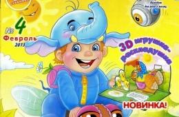 Отличный и дешевый журнал для детей