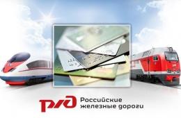 Многофункциональный и удобный онлайн сервис от РЖД