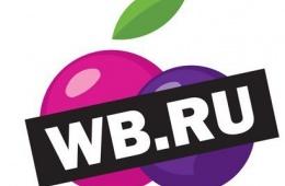 Wildberries.ru - интернет магазин одежды и обуви