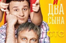 Не самый удачный сериал для семейного просмотра