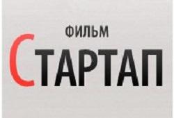 Фильм Стартап