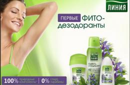 Хороший фито- дезодорант
