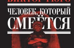 """Обложка издания романа """"Человек, который смеется"""""""