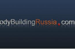 """Интенет - магазин спортивного питания """"BodybuildingRussia.com"""
