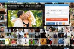Социальная сеть «Фотострана» - знакомства, дружба, общение