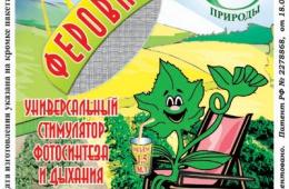Феровит - надежное средство от хлороза растений