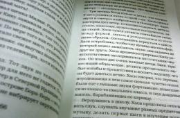 Нельзя читать детям
