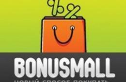 Интернет-аукцион БонусМолл. Как выиграть на аукционе?