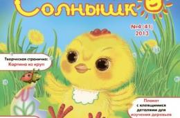 Хороший развивающий журнал для малышей