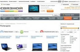 Хороший интернет-магазин электроники с быстрой доставкой