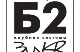 Самый известный в москве
