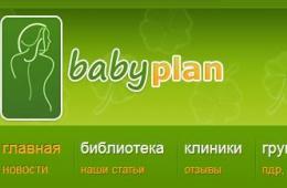 Супер сайт для тех, кто планирут ребенка.