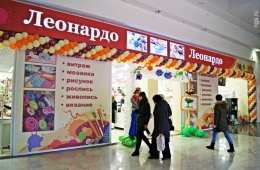 Леонардо хобби-гипермаркет – мой любимый магазин