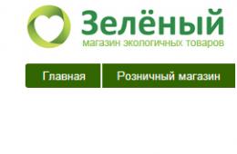 """Магазин экологических товаров """"Зеленый"""""""