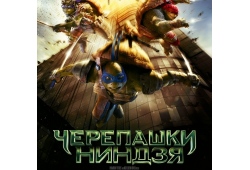 """Фильм """"Черепашки-ниндзя"""" (2014)"""