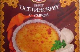 Новый продукт замороженный осетинский пирог