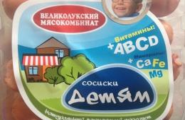 """Сосиски """"Детям"""" Великолукский мясокомбинат"""