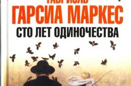 Один из лучших романов XX века