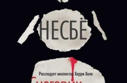 "Издание детектива ""Снеговик"" (Snowman)"