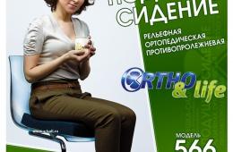 Рельефная ортопедическая подушка-сиденье Ortho&Life (модель 566)