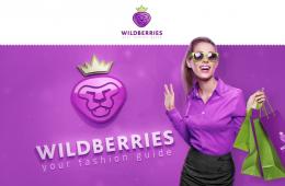 Люблю интернет-магазин wildberries.ru