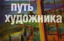 """Книга """"Путь художника"""" Джулии Кэмерон"""