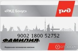 Собирай бонусы - получай бесплатные билеты