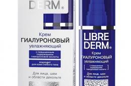 Крем Librederm с гиалуроновой кислотой