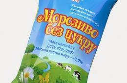 Ура! Скоро лето! Пора кушать мороженное!