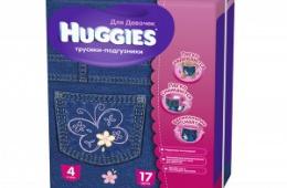 Трусики-подгузники Хаггис для девочек
