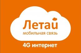 Летай от Таттелеком - выгодные тарифы и скоростной интернет