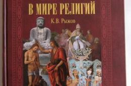 """Книга """"Кто есть кто в мире религий"""" больше напоминает энциклопедию"""