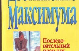Книга, которая изменила мою жизнь