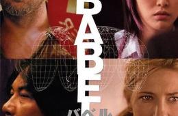 """Фильм """"Вавилон"""" становится актуальнее год от года"""