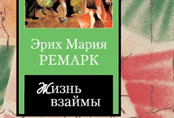 """Погоня за жизнью: """"Жизнь взаймы"""" Э.М.Ремарка"""