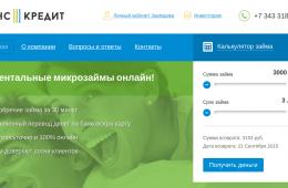 Сервис онлайн микрозаймов