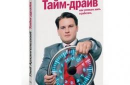Глеб Архангельский о тайм-менеджменте