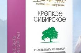 """алтайские фитокапсулы """"Крепкое Сибирское"""" - """"Счастье быть женщиной"""" №1 (МейТан)"""