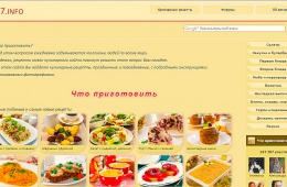 Кулинарные рецепты с пошаговыми фотографиями